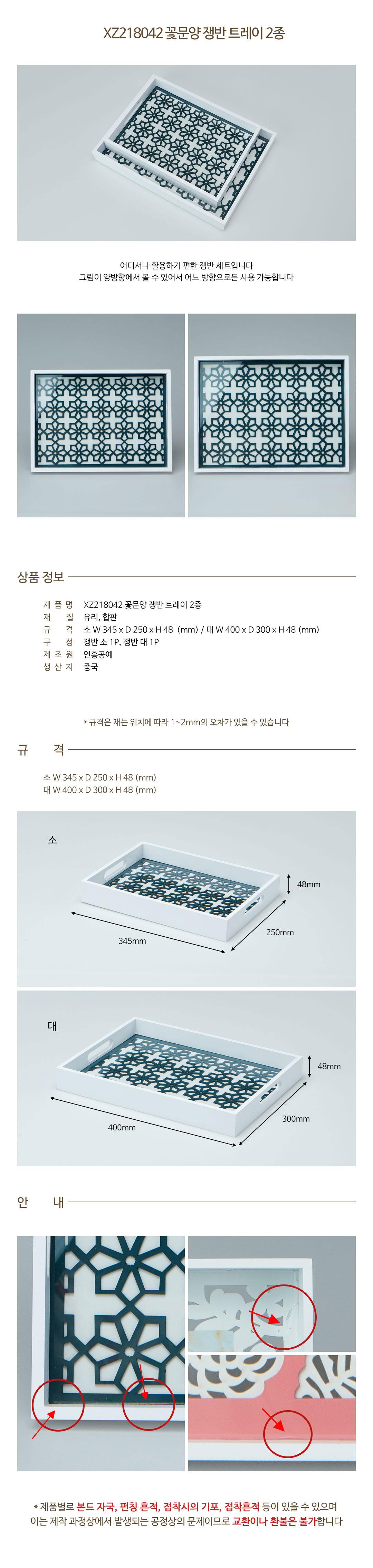 (3090040) 꽃문양 트레이 세트 (소대) - 와드몰, 31,800원, 주방소품, 쟁반/트레이